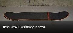 flash игры Скейтборд в сети