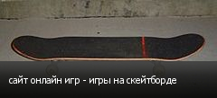 сайт онлайн игр - игры на скейтборде