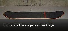 поиграть online в игры на скейтборде