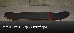 флэш-игры - игры Скейтборд