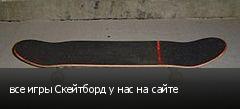 все игры Скейтборд у нас на сайте