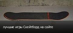 лучшие игры Скейтборд на сайте
