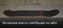 бесплатные игры со скейтбордом на сайте