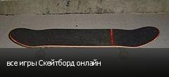 все игры Скейтборд онлайн