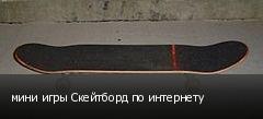 мини игры Скейтборд по интернету