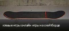 клевые игры онлайн игры на скейтборде