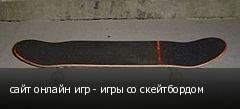 сайт онлайн игр - игры со скейтбордом