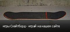 игры Скейтборд - играй на нашем сайте