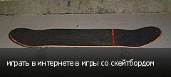 играть в интернете в игры со скейтбордом