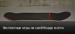 бесплатные игры на скейтборде в сети