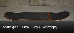 online флеш игры - игры Скейтборд