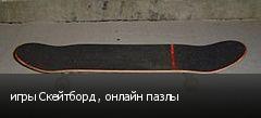 игры Скейтборд , онлайн пазлы