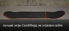 лучшие игры Скейтборд на игровом сайте