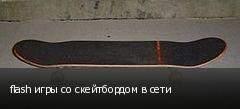 flash игры со скейтбордом в сети