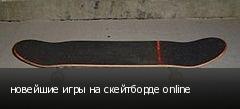 новейшие игры на скейтборде online