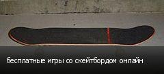 бесплатные игры со скейтбордом онлайн