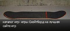 каталог игр- игры Скейтборд на лучшем сайте игр