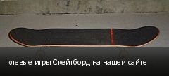 клевые игры Скейтборд на нашем сайте