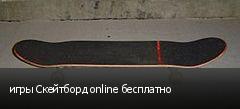 игры Скейтборд online бесплатно