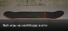 flash игры на скейтборде в сети