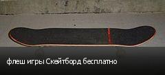 флеш игры Скейтборд бесплатно