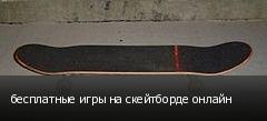 бесплатные игры на скейтборде онлайн