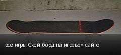 все игры Скейтборд на игровом сайте