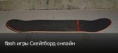 flash игры Скейтборд онлайн