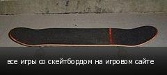 все игры со скейтбордом на игровом сайте