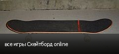 все игры Скейтборд online