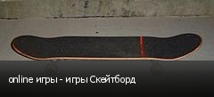 online игры - игры Скейтборд