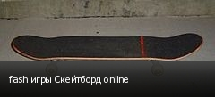 flash игры Скейтборд online