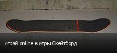 играй online в игры Скейтборд