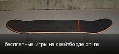 бесплатные игры на скейтборде online