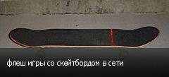 флеш игры со скейтбордом в сети