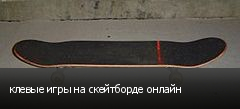 клевые игры на скейтборде онлайн