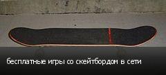 бесплатные игры со скейтбордом в сети