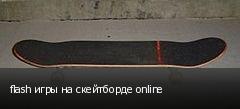 flash игры на скейтборде online