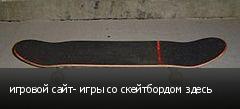 игровой сайт- игры со скейтбордом здесь