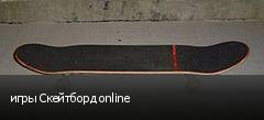 игры Скейтборд online