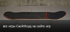 все игры Скейтборд на сайте игр