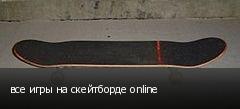 все игры на скейтборде online