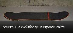 все игры на скейтборде на игровом сайте