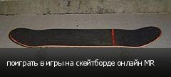 поиграть в игры на скейтборде онлайн MR