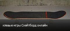 клевые игры Скейтборд онлайн