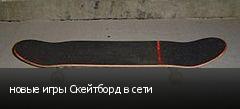 новые игры Скейтборд в сети