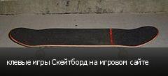 клевые игры Скейтборд на игровом сайте