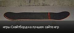 игры Скейтборд на лучшем сайте игр