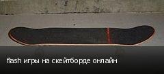flash игры на скейтборде онлайн