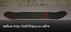 любые игры Скейтборд на сайте